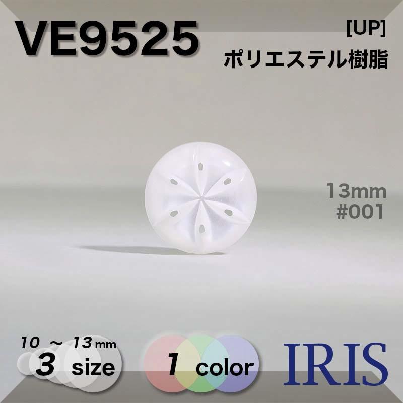 VE9525 ポリエステル樹脂 棒足ボタン  3サイズ1色展開