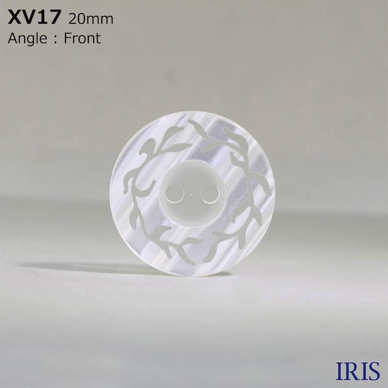XV17 ポリエステル樹脂 表穴2つ穴ボタン  7サイズ2色展開