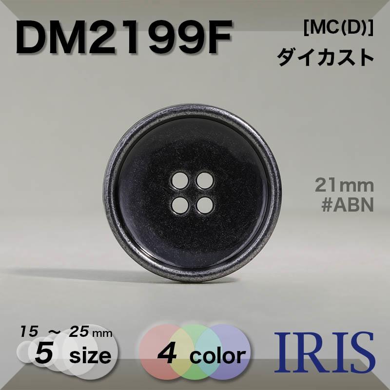 DM2199F ダイカスト 丸カン足ボタン  5サイズ4色展開