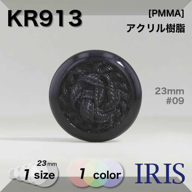 KR913 アクリル樹脂 トンネル足ボタン  1サイズ1色展開