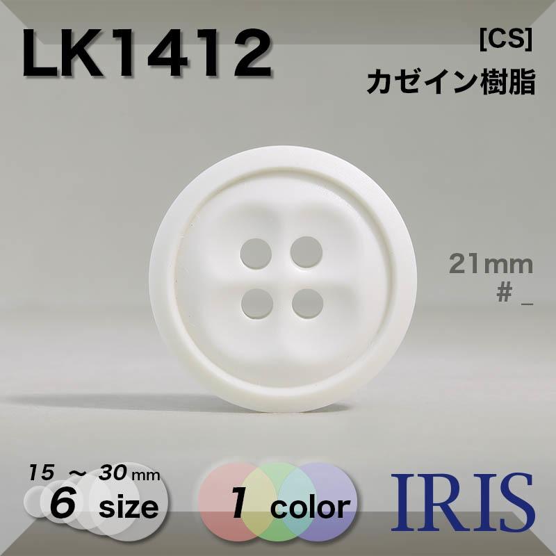 LK1412 カゼイン樹脂 表穴4つ穴ボタン  6サイズ1色展開
