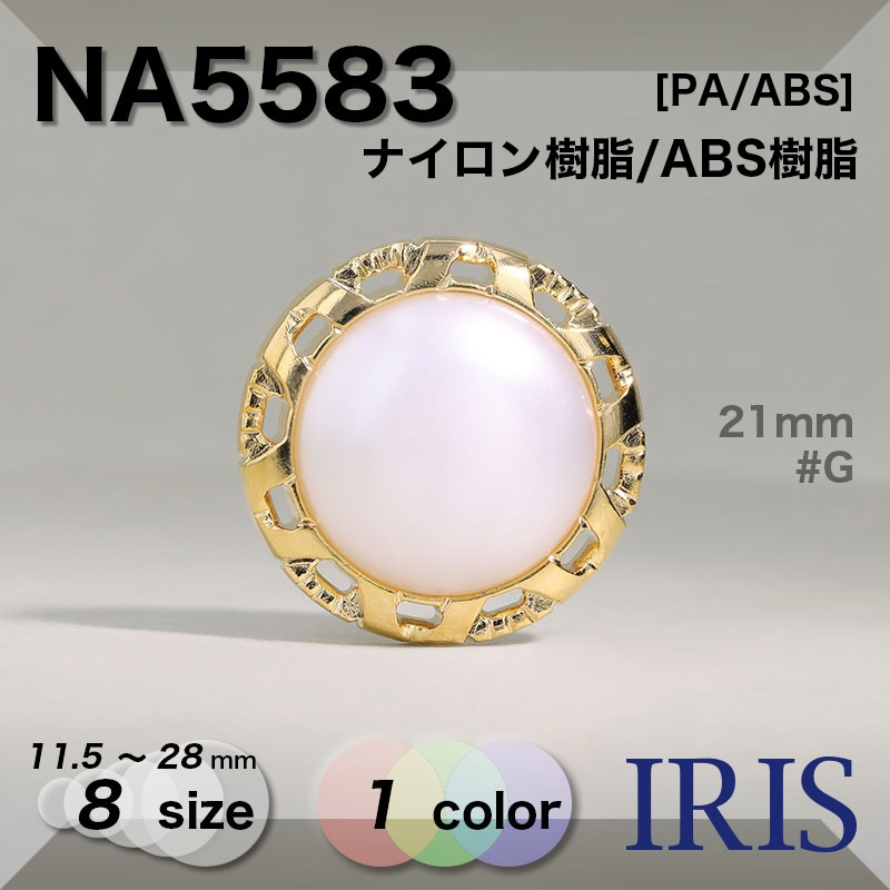 NA5583 ナイロン樹脂/ABS樹脂 角カン足ボタン  8サイズ1色展開
