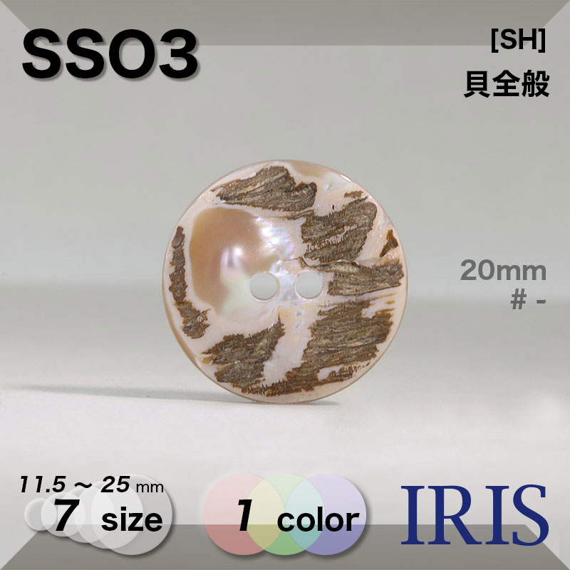 SSO3 貝全般 表穴2つ穴ボタン  7サイズ1色展開