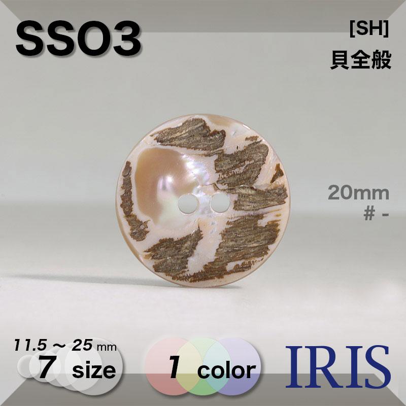 SSO3 メキシコ高瀬貝 表穴2つ穴ボタン  7サイズ1色展開