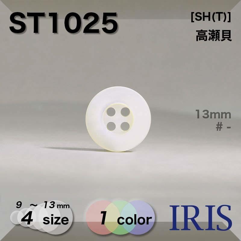 ST1025 高瀬貝 表穴4つ穴ボタン  4サイズ1色展開