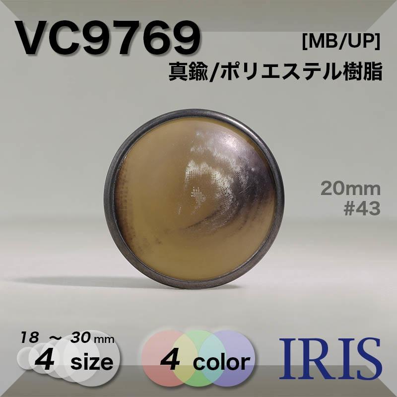 VC9769 真鍮/ポリエステル樹脂 トンネル足ボタン  4サイズ4色展開
