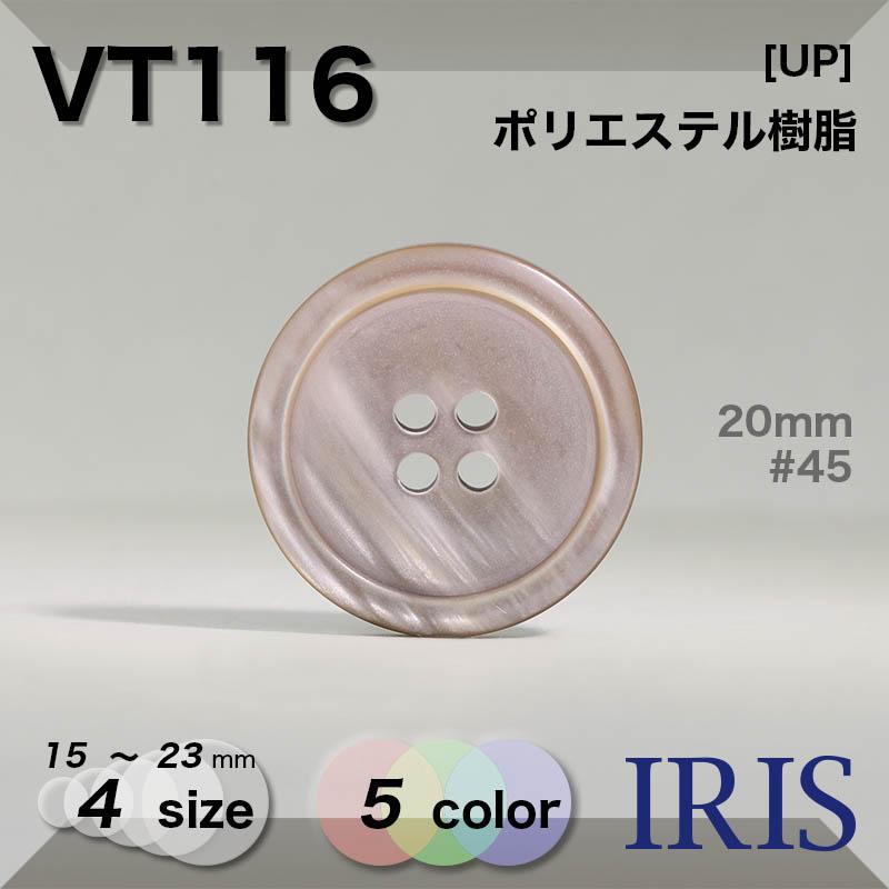 VT116 ポリエステル樹脂 表穴4つ穴ボタン  4サイズ5色展開