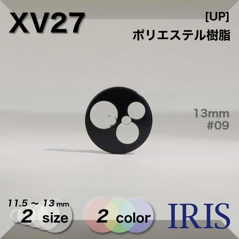 XV27 ポリエステル樹脂 表穴2つ穴ボタン  2サイズ2色展開