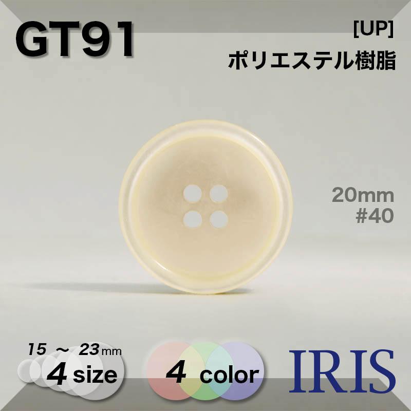 GT91 ポリエステル樹脂 表穴4つ穴ボタン  4サイズ4色展開