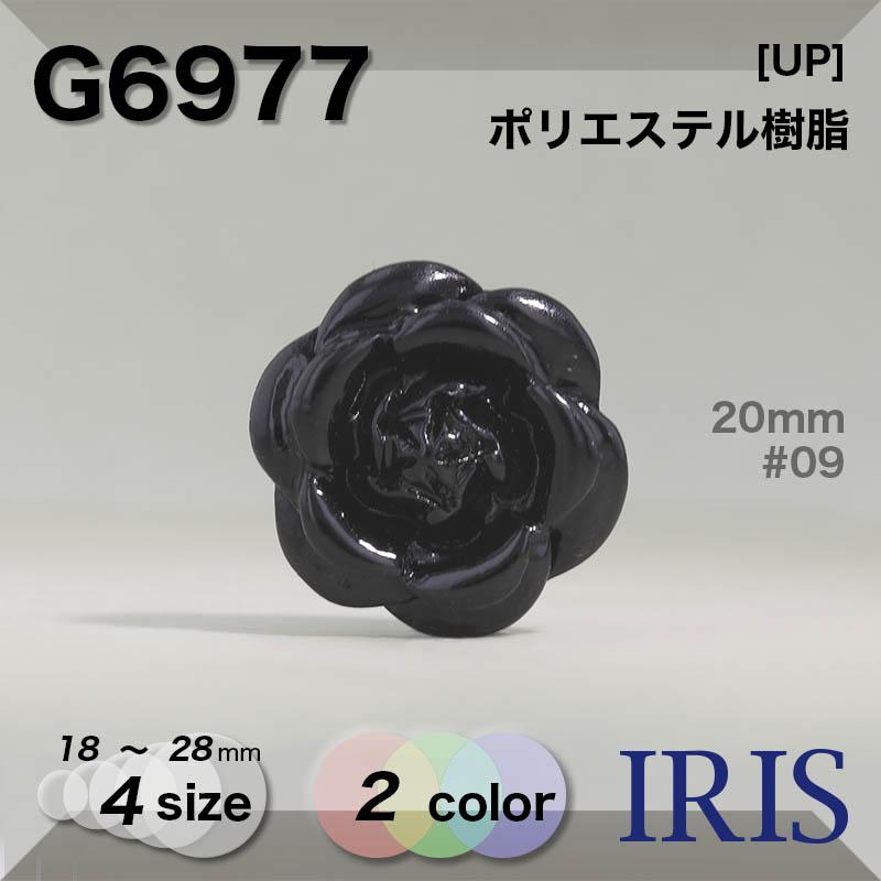 G6977 ポリエステル樹脂 トンネル足ボタン  4サイズ2色展開