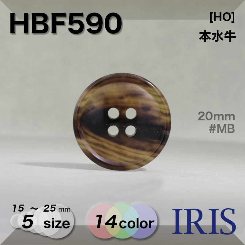 HBF590 本水牛 表穴4つ穴ボタン  5サイズ14色展開