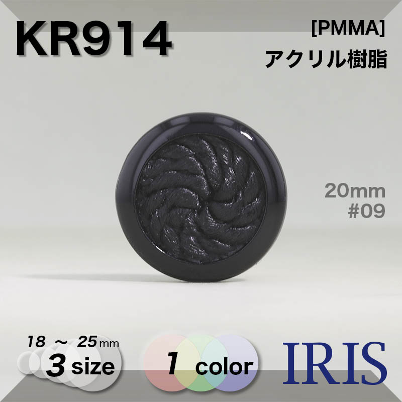 KR914 アクリル樹脂 トンネル足ボタン  3サイズ1色展開