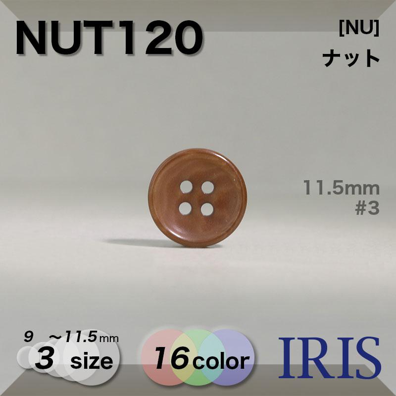 NUT120 ナット 表穴4つ穴ボタン  3サイズ16色展開