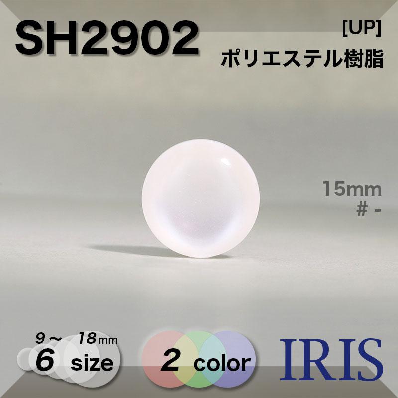 SH2902 ポリエステル樹脂 角足ボタン  6サイズ2色展開