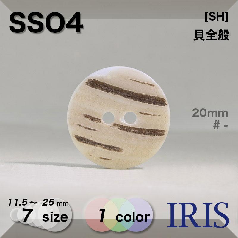 SSO4 貝全般 表穴2つ穴ボタン  7サイズ1色展開