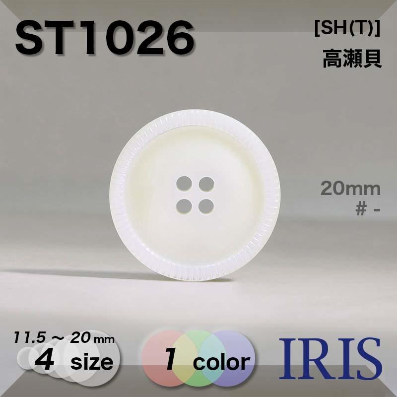 ST1026 高瀬貝 表穴4つ穴ボタン  4サイズ1色展開