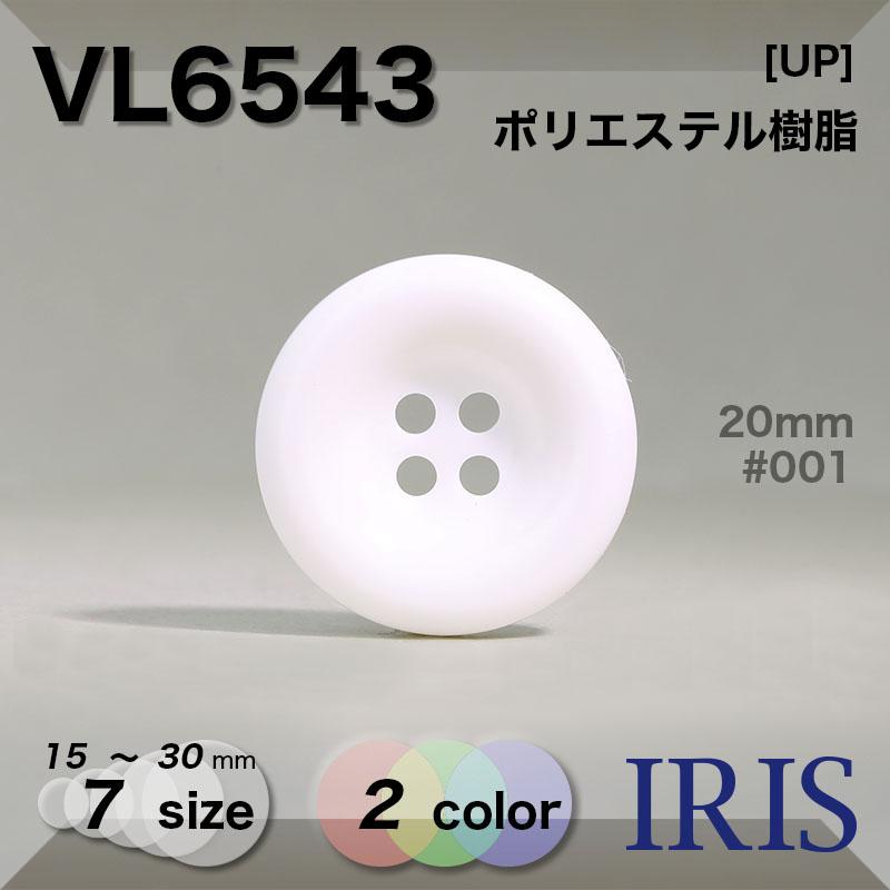 VL6543 ポリエステル樹脂 表穴4つ穴ボタン  7サイズ2色展開
