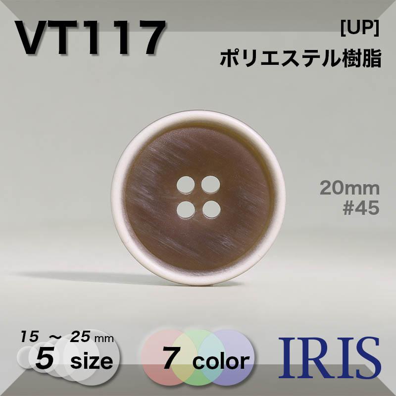 VT117 ポリエステル樹脂 表穴4つ穴ボタン  5サイズ7色展開