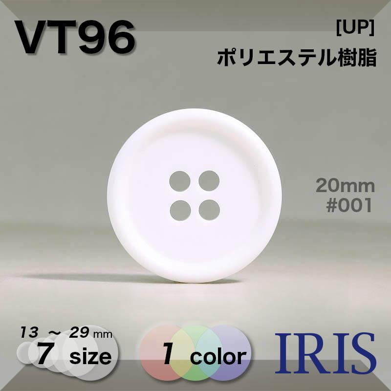 VT96 ポリエステル樹脂 表穴4つ穴ボタン  7サイズ1色展開