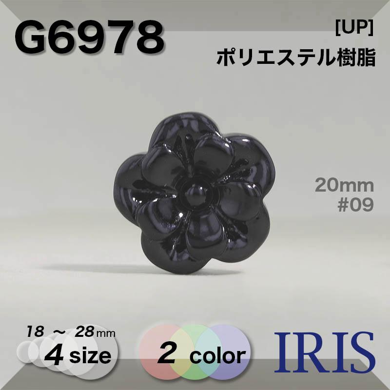 G6978 ポリエステル樹脂 トンネル足ボタン  4サイズ2色展開