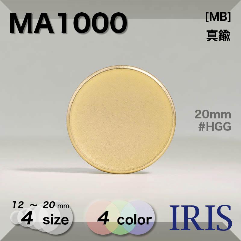 MA1000 真鍮 丸カン足ボタン  4サイズ4色展開