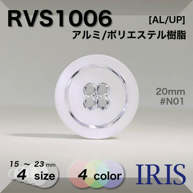 RVS1006 アルミ/ポリエステル樹脂 表穴4つ穴ボタン  4サイズ4色展開