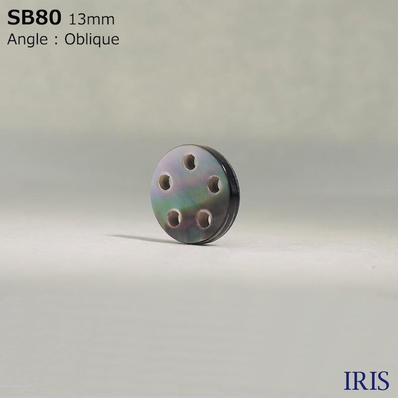 SB80 黒蝶貝 その他ボタン  3サイズ1色展開
