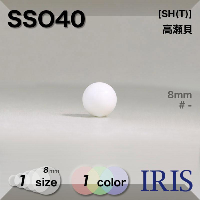 SSO40 高瀬貝 トンネル足ボタン  1サイズ1色展開