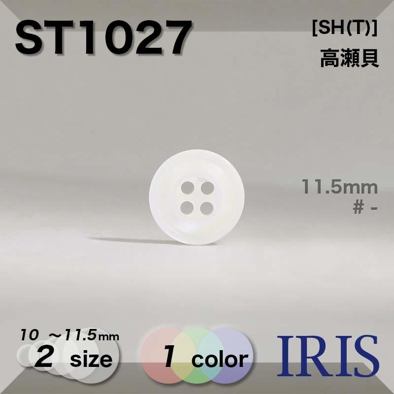 ST1027 高瀬貝 表穴4つ穴ボタン  2サイズ1色展開