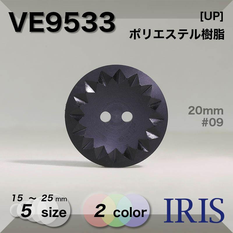 VE9533 ポリエステル樹脂 表穴2つ穴ボタン  5サイズ2色展開