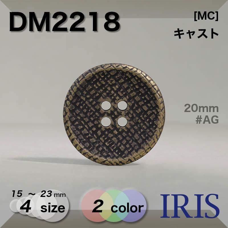 DM2218 キャスト 表穴4つ穴ボタン  4サイズ2色展開
