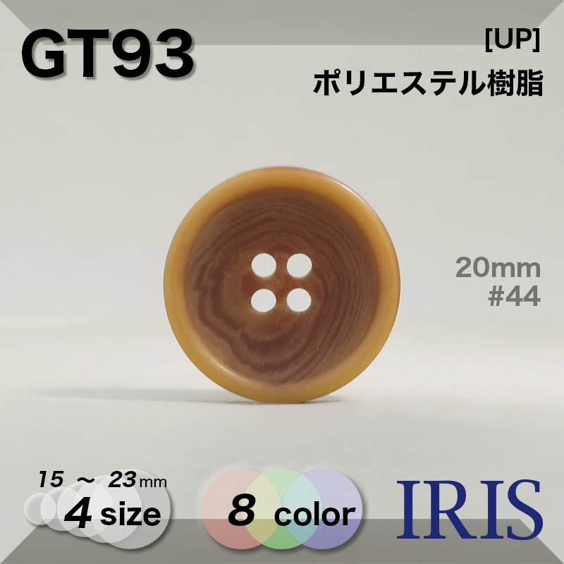 GT93 ポリエステル樹脂 表穴4つ穴ボタン  4サイズ8色展開