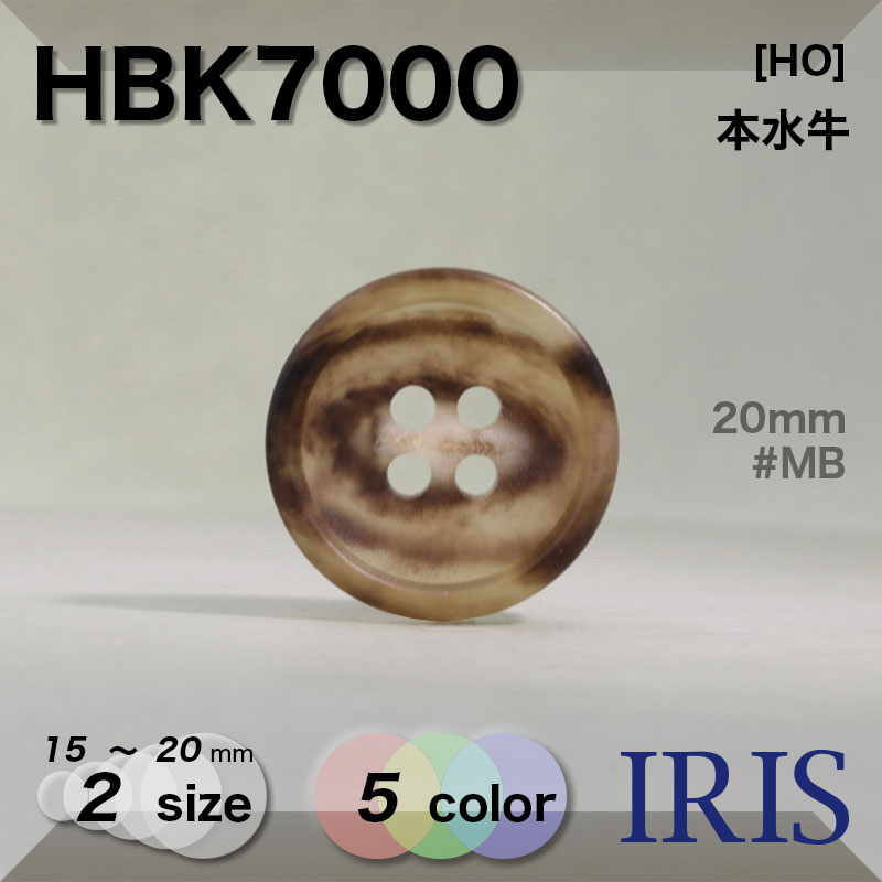 HBK7000 本水牛 表穴4つ穴ボタン  2サイズ5色展開