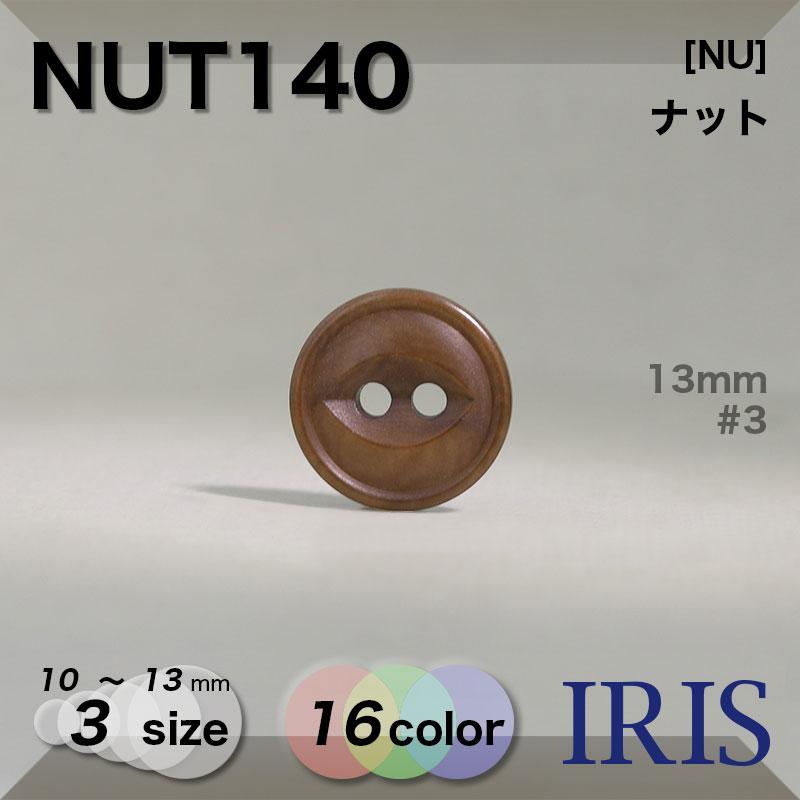NUT140 ナット 表穴2つ穴ボタン  3サイズ16色展開
