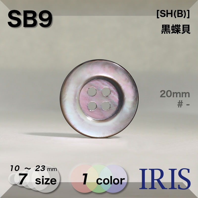 SB9 黒蝶貝 表穴4つ穴ボタン  7サイズ1色展開