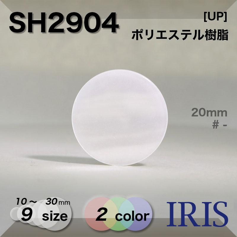 SH2904 ポリエステル樹脂 トンネル足ボタン  9サイズ2色展開