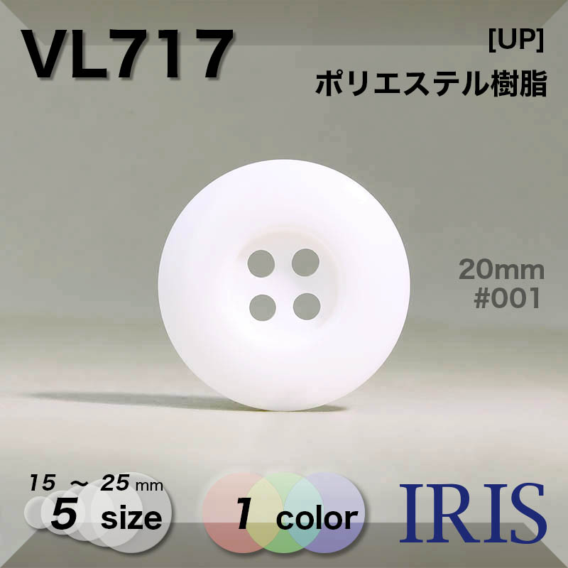 VL717 ポリエステル樹脂 表穴4つ穴ボタン  5サイズ1色展開