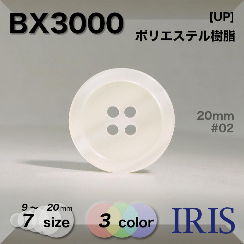 BX3000 ポリエステル樹脂 表穴4つ穴ボタン  7サイズ3色展開
