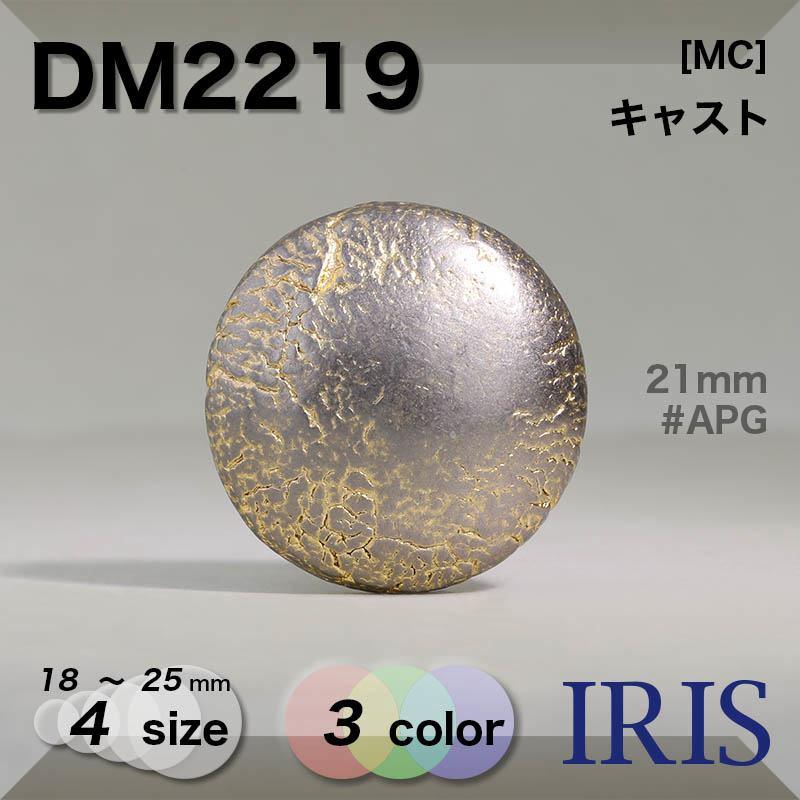 DM2219 キャスト 丸カン足ボタン  4サイズ3色展開