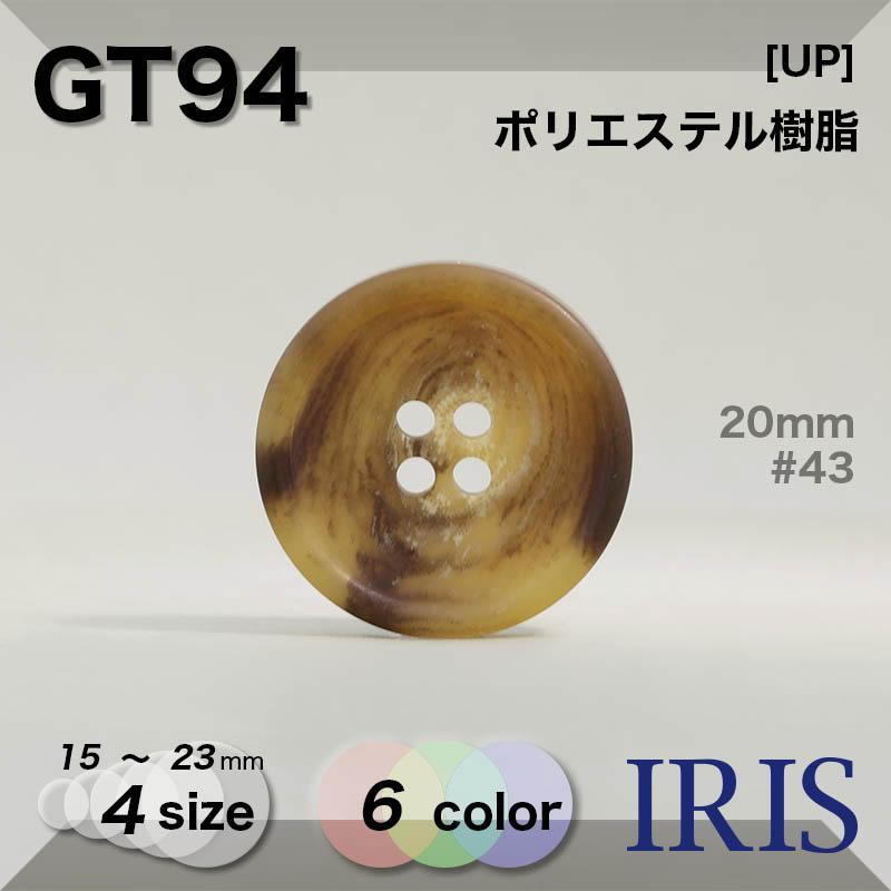 GT94 ポリエステル樹脂 表穴4つ穴ボタン  4サイズ6色展開