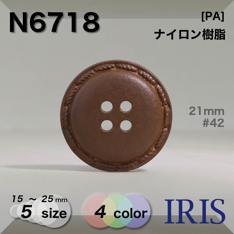 N6718 ナイロン樹脂 表穴4つ穴ボタン  5サイズ4色展開