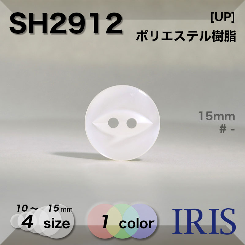 SH2912 ポリエステル樹脂 表穴2つ穴ボタン  4サイズ1色展開