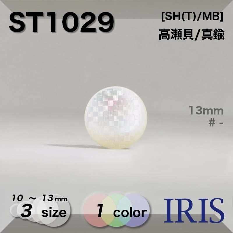 ST1029 高瀬貝/真鍮 半丸カン足ボタン  3サイズ1色展開