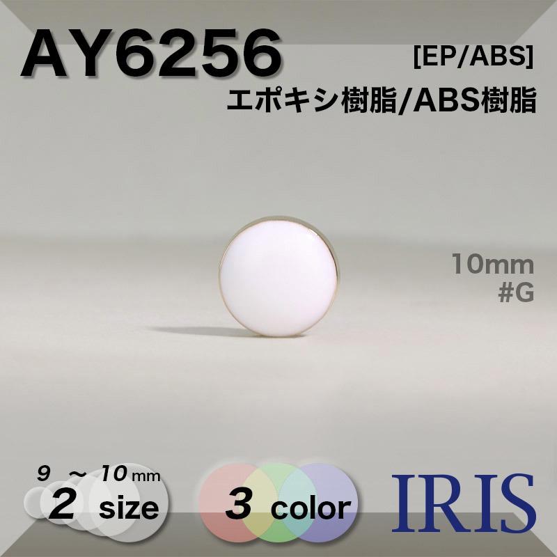 AY6256 エポキシ樹脂/ABS樹脂 角足ボタン  2サイズ3色展開