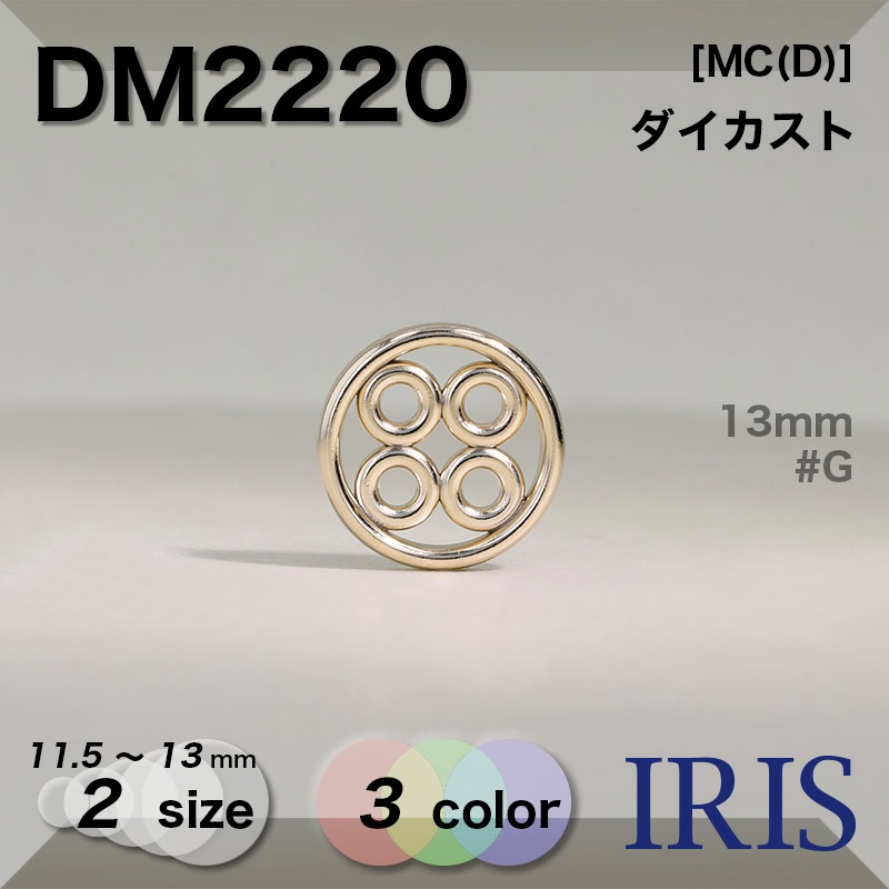 DM2220 ダイカスト 表穴4つ穴ボタン  2サイズ3色展開