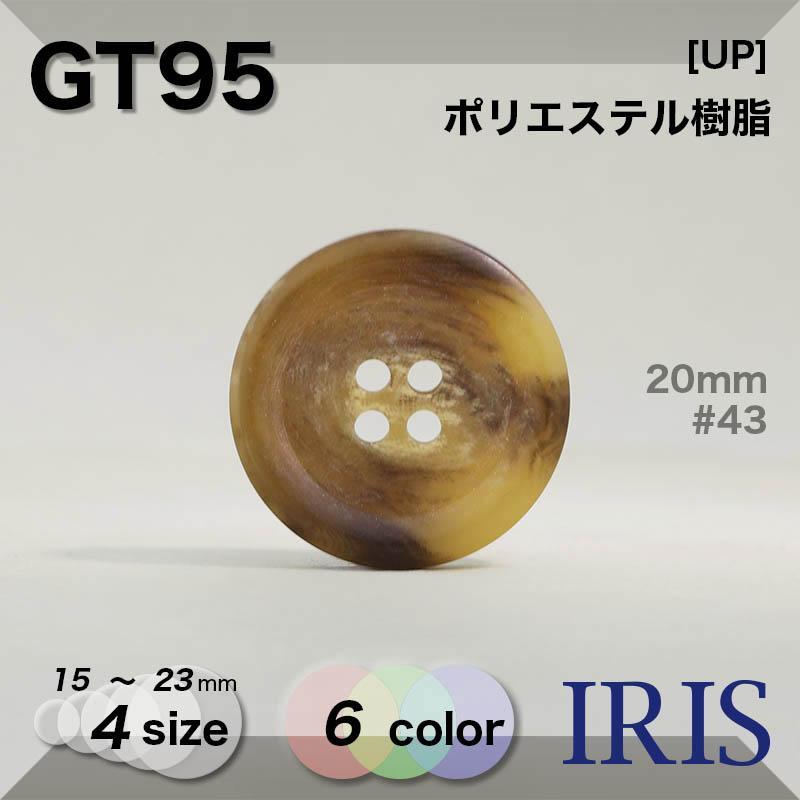 GT95 ポリエステル樹脂 表穴4つ穴ボタン  4サイズ6色展開