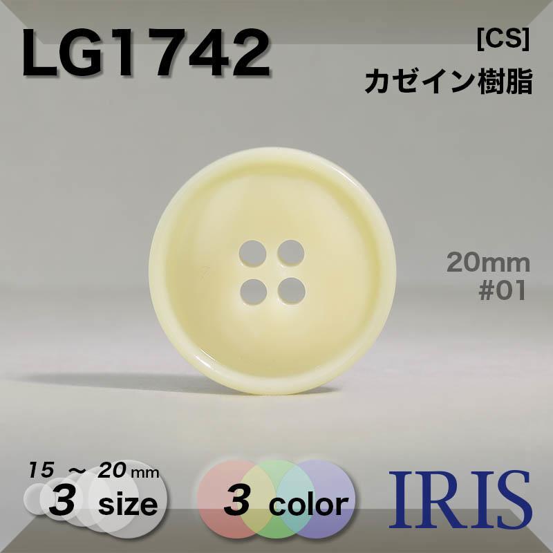LG1742 カゼイン樹脂 表穴4つ穴ボタン  3サイズ3色展開