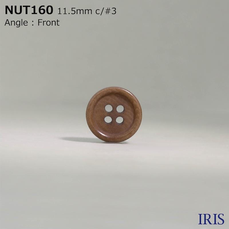 NUT160 ナット 表穴4つ穴ボタン  3サイズ15色展開