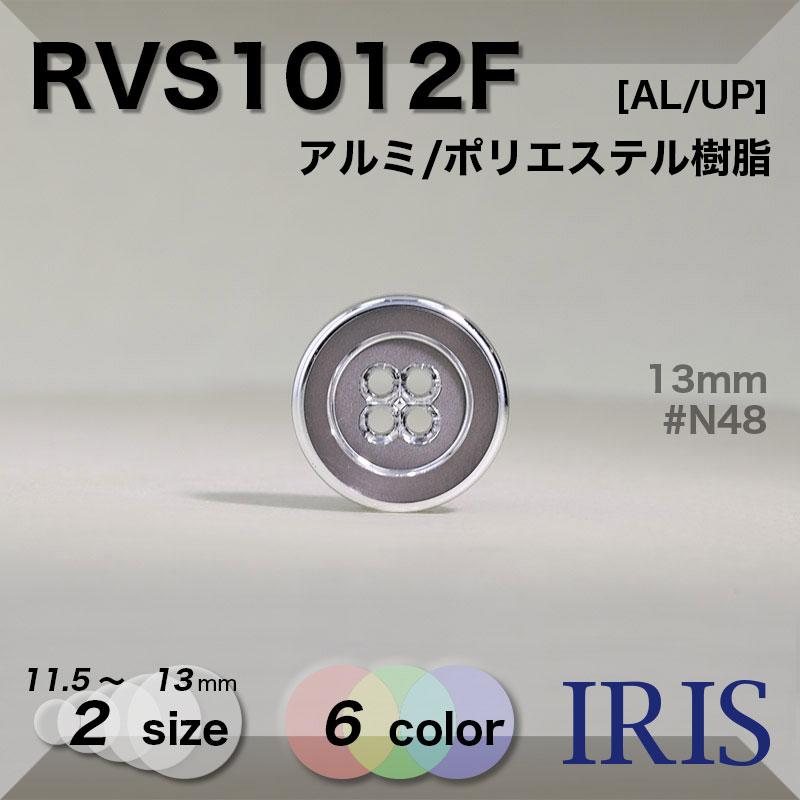 RVS1012F アルミ/ポリエステル樹脂 表穴4つ穴ボタン  2サイズ6色展開