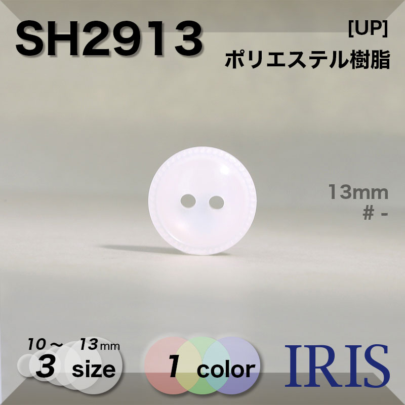 SH2913 ポリエステル樹脂 表穴2つ穴ボタン  3サイズ1色展開